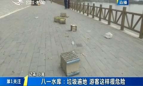 第1报道 八一水库:垃圾遍地 游客这样很危险