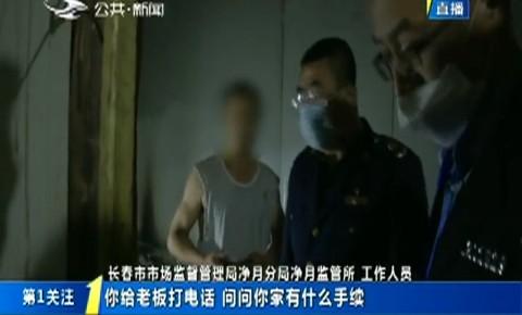 第1报道 净月区市场监管部门突击检查豆腐加工点