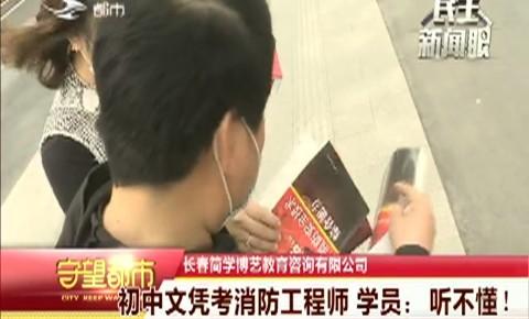 守望都市|初中文凭考消防工程师 学员:听不懂!