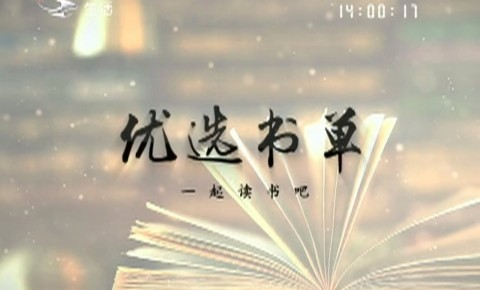 一起读书吧|优选书单_2020-06-21