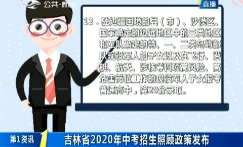 第1报道|吉林省2020年中考招生照顾政策发布