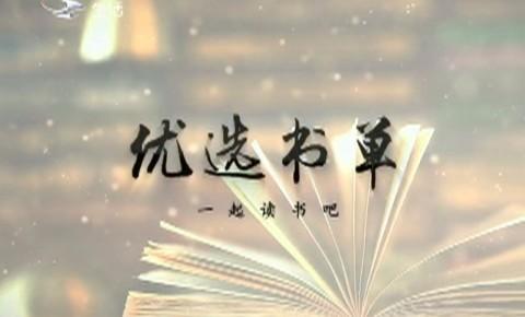 一起讀書吧|優選書單_2020-06-28