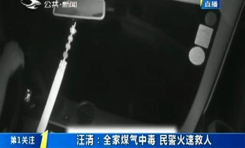 第1报道|汪清:全家煤气中毒 民警火速救人