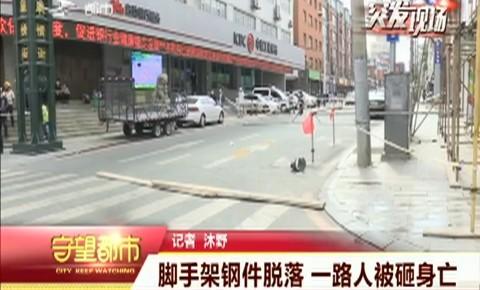守望都市|脚手架钢件脱落 路人被砸身亡