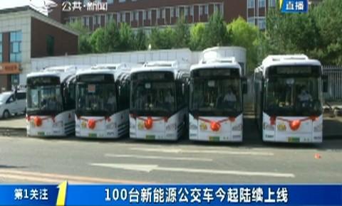 第1报道|长春市100台新能源公交车陆续上线