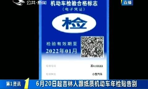 第1報道|6月20日起吉林人跟紙質機動車年檢貼告別