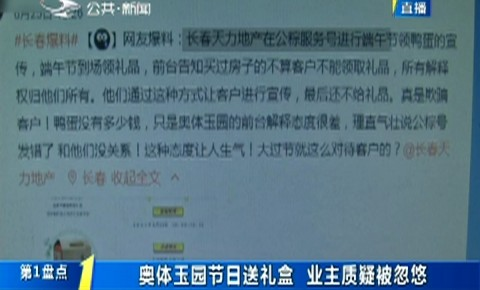 第1报道|奥体玉园节日送礼盒 业主质疑被忽悠