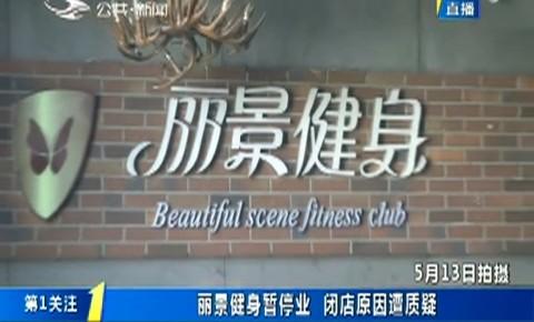 第1報道|麗景健身暫停營業 閉店原因遭質疑