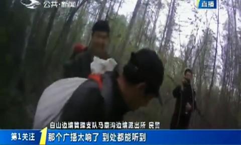 第1報道|白山:深山挖菜被困 警方搜山救援