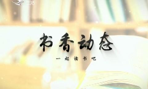 一起读书吧|书香动态_2020-06-21