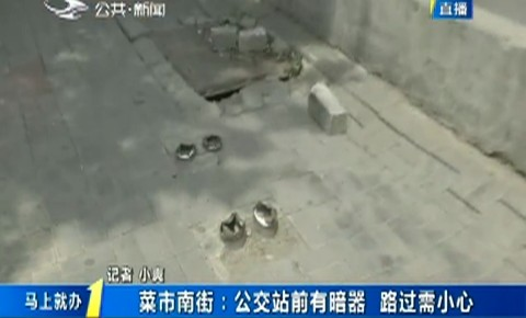 第1报道|长春市菜市南街:公交站前有暗器 路过需小心