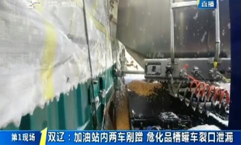 第1报道|双辽:加油站内两车剐蹭 危险品槽罐车裂口泄漏
