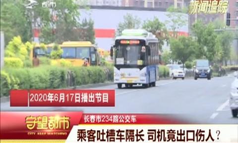守望都市 新闻追踪:乘客吐槽车隔长 司机竟出口伤人?