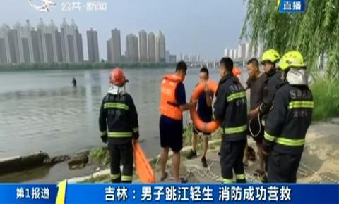 第1报道|吉林:男子跳江轻生 消防成功营救
