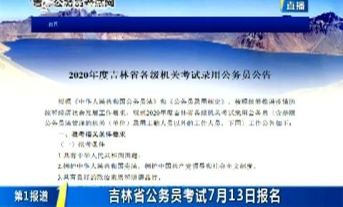 第1報道|吉林省公務員考試7月13日報名