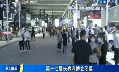 第1報道|第十七屆長春汽博會閉幕