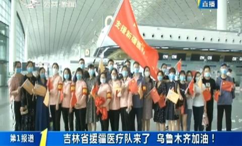 第1報道|吉林省援疆醫療隊來了 烏魯木齊加油!