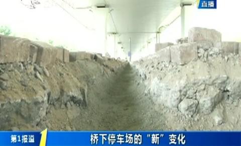 """第1報道 橋下停車場的""""新""""變化"""