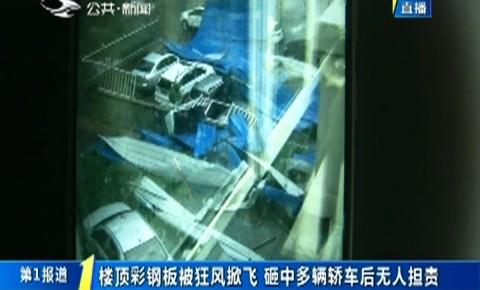 第1報道|樓頂彩鋼板被狂風掀飛 砸中多輛轎車后無人擔責