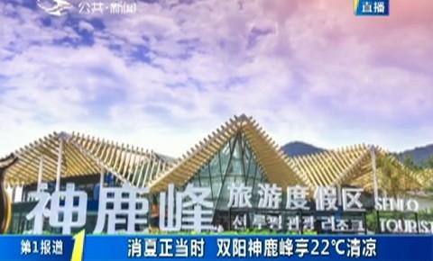 第1报道|消夏正当时 双阳神鹿峰享22℃清凉