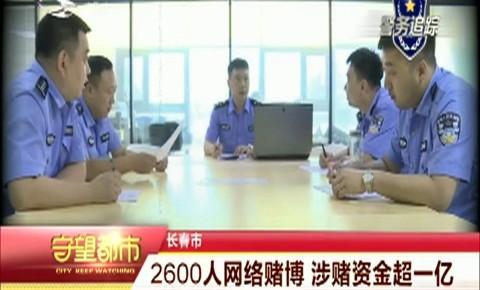 守望都市|2600人网络赌博 涉赌资金超一亿