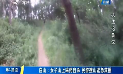 第1报道|白山:女子山上喝药自杀 民警搜山紧急救援