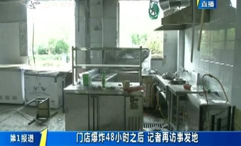 第1报道|门店爆炸48小时之后 记者再访事发地