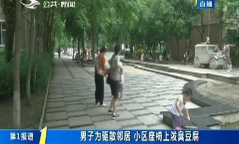 第1报道|男子为驱散邻居 小区座椅上泼臭豆腐