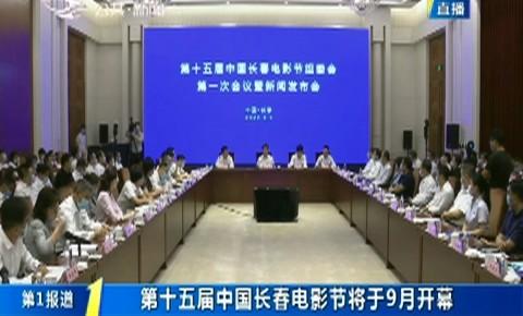 第1报道|第十五届中国长春电影节将于9月开幕