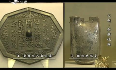 文化下午茶|文創·茶顏悅物_2020-08-23