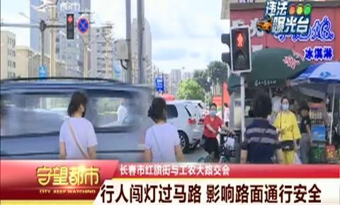 守望都市|行人闯灯过马路 影响路面通行安全