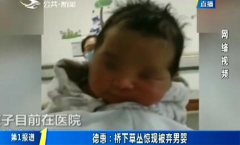 第1报道|德惠:桥下草丛惊现被弃男婴