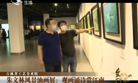 文化下午茶|朱文林風景油畫展:觀畫誦詩賞江南_2020-08-23