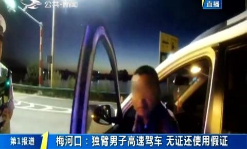 第1报道 梅河口:独臂男子高速驾车 无证还使用假证