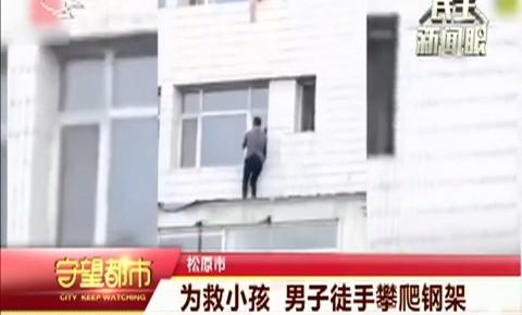 守望都市|為救小孩 男子徒手攀爬鋼架