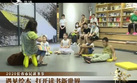 文化下午茶|遇見繪本 打開讀書新世界_2020-08-30