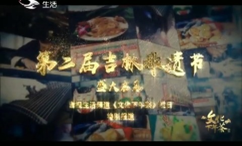 文化下午茶|2020消夏演出季·第二季吉林非遺節_2020-08-16