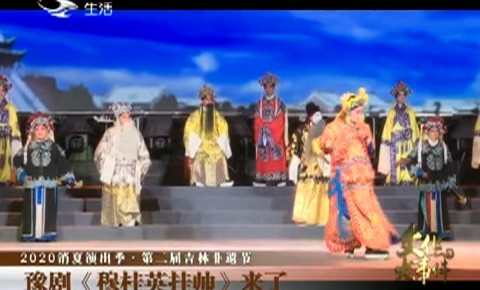 文化下午茶|豫剧《穆桂英挂帅》来了_2020-08-16