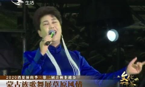 文化下午茶|蒙古族歌舞展草原風情_2020-08-23