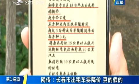 第1报道|网传:长春市出租车要降价 真的假的