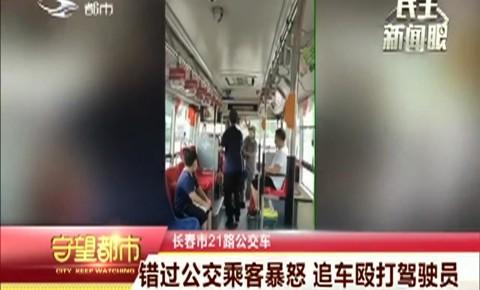 守望都市 错过公交乘客暴怒 追车殴打驾驶员
