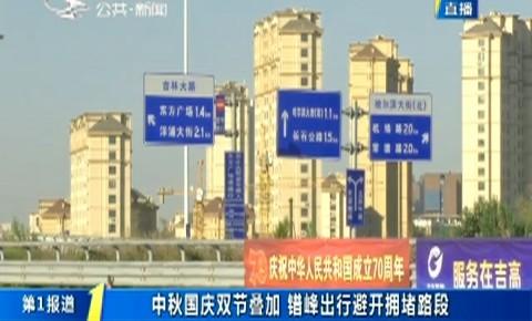 第1报道|中秋国庆双节叠加 错峰出行避开拥堵路段