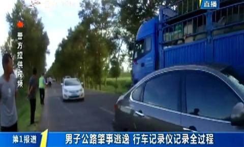 第1报道|男子公路肇事逃逸 行车记录仪记录全过程