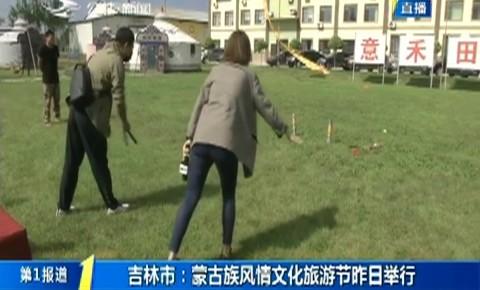 第1報道|吉林市:蒙古族風情文化旅游節舉行