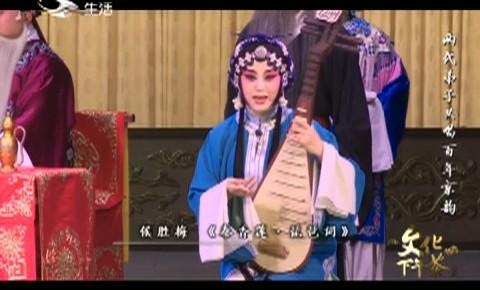 文化下午茶|台前幕后 两代弟子共唱百年京韵_2020-09-06