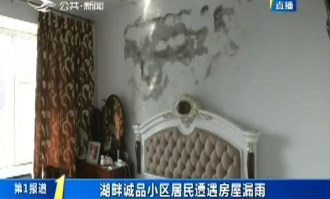 第1報道|湖畔誠品小區居民遭遇房屋漏雨