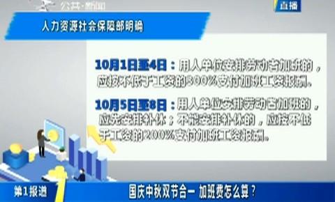 第1报道|国庆中秋双节合一 加班费怎么算?