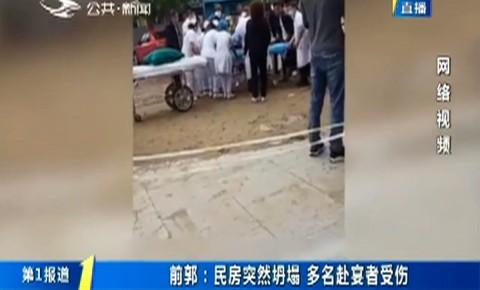 第1報道|前郭:民房突然坍塌 多名赴宴者受傷
