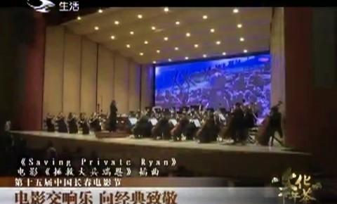 文化下午茶|电影交响乐 向经典致敬_2020-09-06