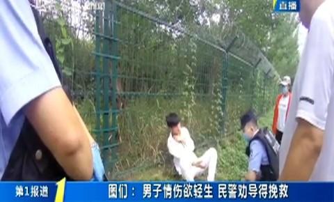 第1報道|圖們:男子情傷欲輕生 民警勸導得挽救